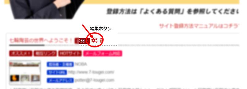 サイト編集ボタン